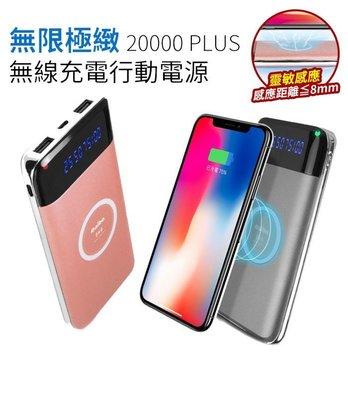 台灣公司貨雙認證 無線Qi行動電源 行充 無線充電盤 座充【C1064】