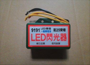 含稅 台灣 ASAHI 朝日 LED 9191 閃光器 繼電器 12V 24V 貨車卡車 遊覽車 機車 方向燈