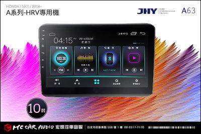 【宏昌汽車音響】HONDA HRV 2016~ JHY A63 安卓多媒體導航主機  10吋專用機  H1555