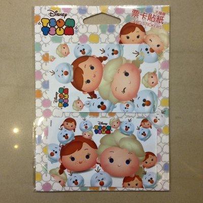 阿虎會社【A - 539】正版 迪士尼 冰雪奇緣 愛莎 安娜 雪寶 疊疊樂悠遊卡貼票卡貼紙 TSUM TSUM 票卡貼紙