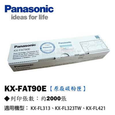 OA小舖 / Panasonic 國際牌 KX-FAT90E 雷射傳真機 碳粉匣 適用KX-FL323TW