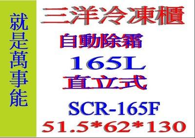 *萬事能*165公升【台灣三洋 自動除霜 直立式 冷凍櫃】SCR-165F做生意好幫手另售SCR-125F
