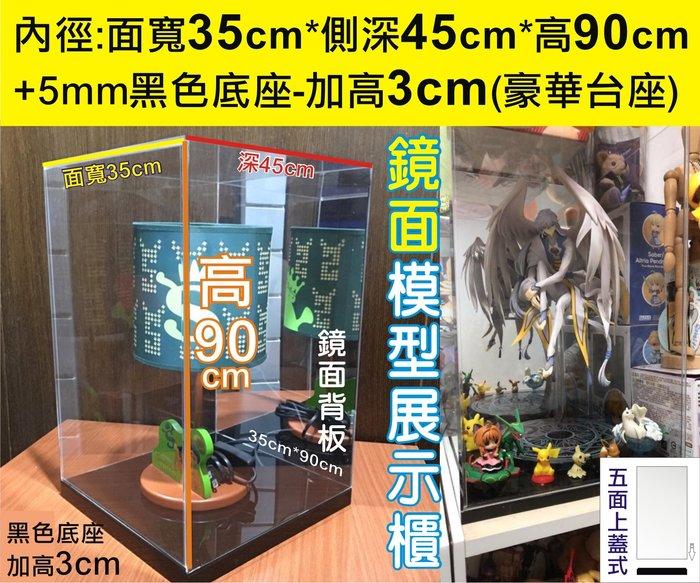 三重長田[壓克力專家] 模型展示櫃 樂高LEGO收藏箱 防塵罩 口型/方型/ㄇ型壓克力展示架 擺飾架 陳列架 擺台