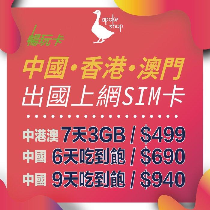 【 中國 9 日- 上網吃到飽 SIM 卡】可上臉 書&賴_漫遊卡_上網卡_流量卡_亞太電信公司貨_已翻牆