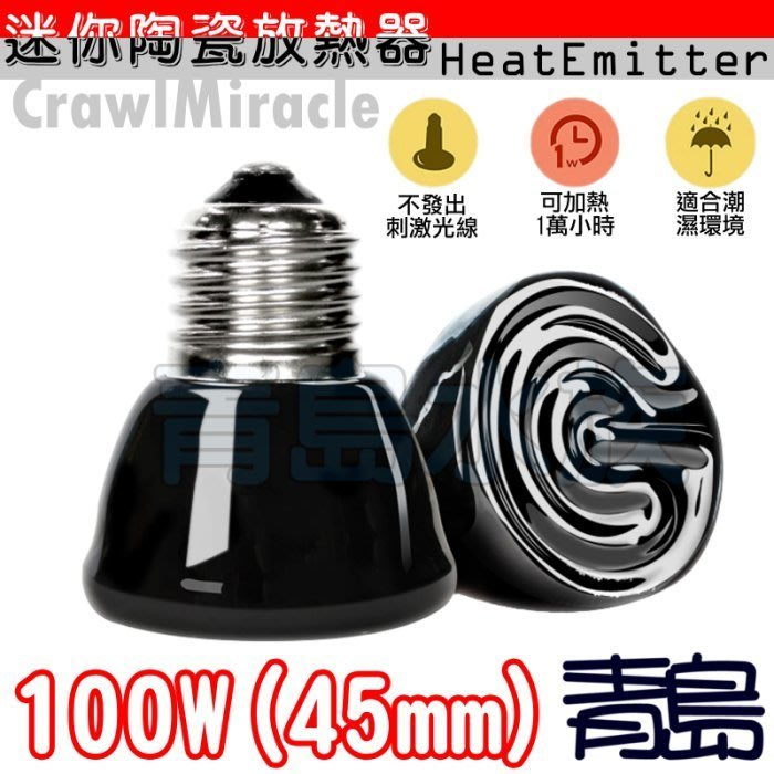 Y。。。青島水族。。。F-351-100遠紅外線陶瓷加熱燈 陶瓷燈泡 取暖放熱器 無光害 爬蟲箱龜象龜==迷你100W