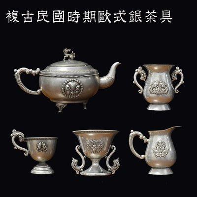 天然玉飾真品古玩復古風民國美式歐式西點茶具茶壺茶盅手工制作白銅仿銀器茶具件套