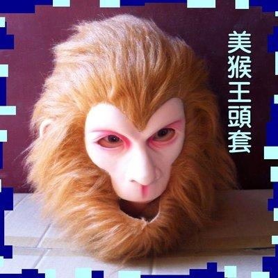 美猴王頭套 猴子面具/西遊記角色扮演/演出/表演面具/齊天大聖頭套/猴子/猩猩/動物頭套/逼真頭套 現貨U129