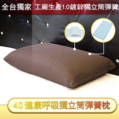 【富郁床墊】4D透氣獨立筒枕頭 (白/鐵灰/咖啡)台灣獨家直營工廠彈簧鍍鋅鋼線72顆彈簧