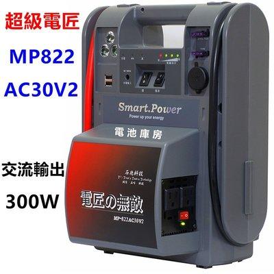 頂好電池-台中 超級電匠 MP822A...