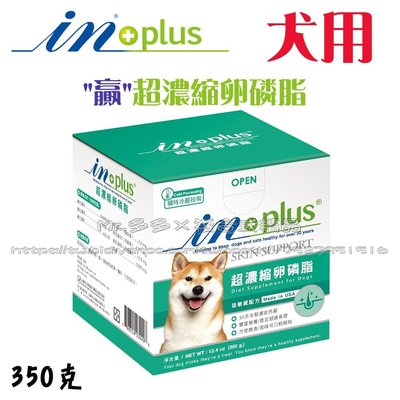 【Mr.多多】<IN-Plus>贏超濃縮卵磷脂 犬專用 350g 克 口味升級 毛髮濃密亮麗