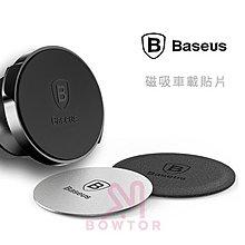 光華商場。包你個頭【Baseus倍思】磁吸貼片 適用磁吸車載支架 皮革質感 鐵片 不傷手機