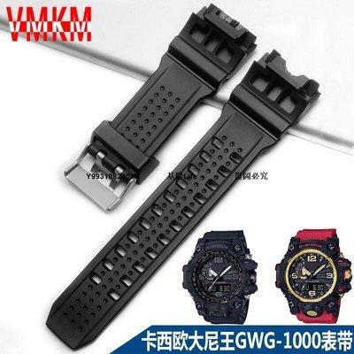 適配G-SHOCK手表帶男卡西歐GWG-1000-1A3樹脂橡膠帶大泥王表配件【錶帶】