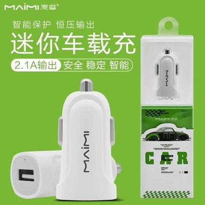 麥靡車載充電器安卓iPhone手機平板通用汽車快充2.1A迷你充電器