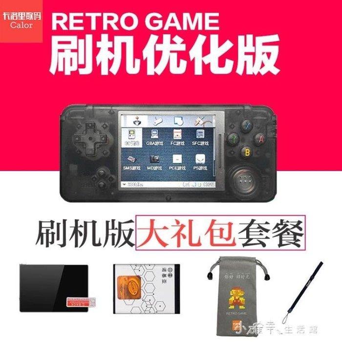 [新品]GAME司徒刷機版掌上高清遊戲機街機GBA懷舊優化版掌機.  〖影時代〗
