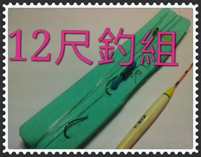 《釣魚釣蝦趣》12尺福壽魚釣組+浮標~新手專用整組綁好~專釣吳郭魚 溪釣 有倒刺鉤款