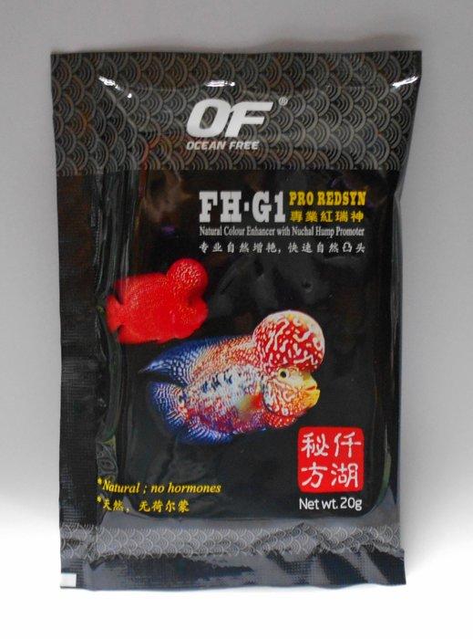 FF1015 微笑的魚水族☆新加坡OCEAN FREE-傲深【OF 仟湖秘方 紅瑞神 羅漢魚增豔飼料 20g/中粒】