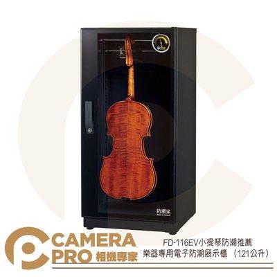 ◎相機專家◎ 防潮家 FD-116EV 小提琴專用 電子防潮箱 高效除濕指針型 防潮櫃 5年保固 台灣製造 公司貨