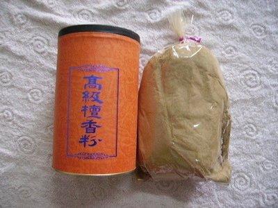 *香品大批發*  特級檀香粉 原價200元 庫存價1斤120元  5斤500元 10斤900元