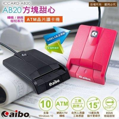 ☆大A貨☆aibo AB20 方塊甜心ATM晶片讀卡機 支援Win10 iCash 自然人憑證 勞動保障卡 工商憑證