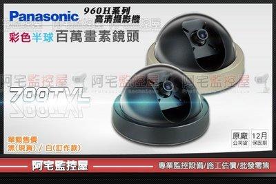 【阿宅監控屋】類比系統 Panasonic 960H 百萬鏡頭 高解析 700條 彩色半球攝影機 電梯 超商 監視器材
