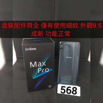 【承靜數位】asus 華碩ZenFone PRO MAX M2 保固中 9.5成新 藍 可中古機交換 高雄實體店 568