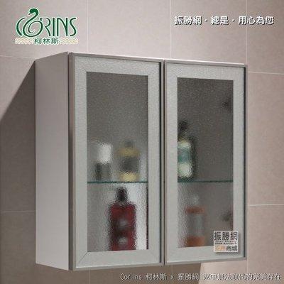 《振勝網》Corins 柯林斯 100%防水材質+鋁本色鋁框銀霞玻璃門片 標準吊櫃 置物櫃  SF01 LG