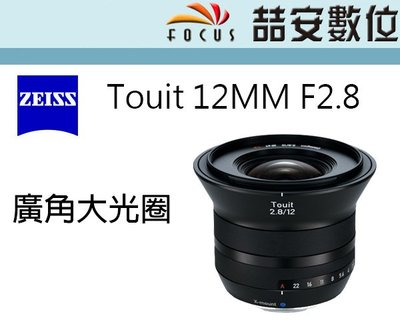 《喆安數位》蔡司 Carl Zeiss Touit 12MM F2.8 富士 X接環 APSC用 自動對焦 公司貨2