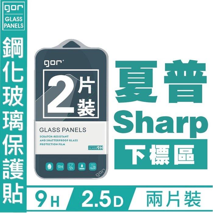 GOR 9H Sharp Z2 Z3 夏普 AQUOS S2 S3 2.5D 透明鋼化玻璃 保護貼 膜 2片 愛蘋果❤️