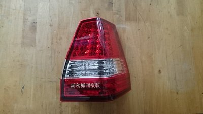 三菱 SAVRIN 04-06 原廠型 尾燈 另有GRUNDER OUTLANDER COLT PLUS ZINGER