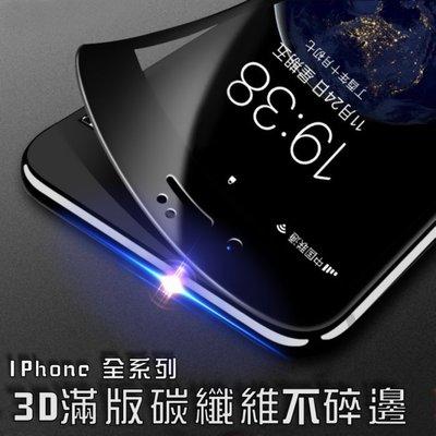 滿版不碎邊 iPhone11Pro Max XR Xs ii6sPlus i7Plus I8P i11 保護貼 保貼