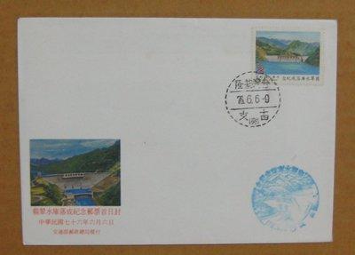 七十年代封--翡翠水庫落成郵票--76年06.06--紀219--基隆戳-02-早期台灣首日封--珍藏老封