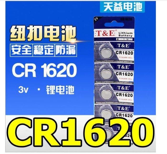 天益牌CR1620鈕扣電池3V/電子錶/車鎖匙/主機板/手錶/水銀電池/耳溫槍/汽車遙控器/計算機