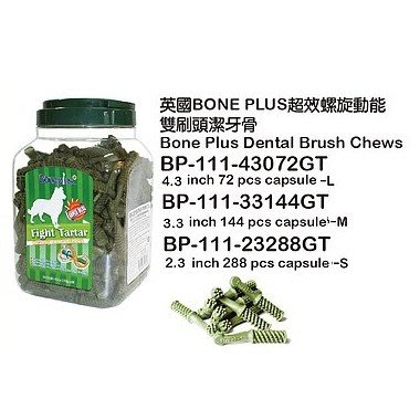 Bone Plus超效螺旋雙刷頭/超效螺旋六星潔牙骨/潔牙棒/小桶裝潔牙骨(650G) S M L