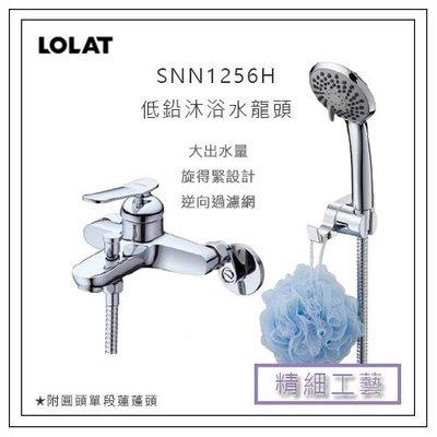【免運】全新 LOLAT 羅力 SNN1256H 低鉛黃銅沐浴 水龍頭 蓮蓬頭 浴室 衛浴 把手 台灣無鉛認證 光亮如鏡