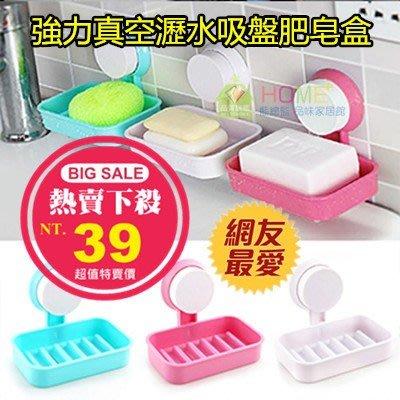 【藍總監】強力無痕真空吸盤式【香皂盒】 浴室強力吸盤【香皂架】