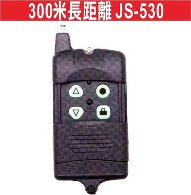 遙控器達人 300米長距離 JS-530內貼FC016 滾碼 發射器 快速捲門 電動門各式搖控器維修 鐵捲門搖控器