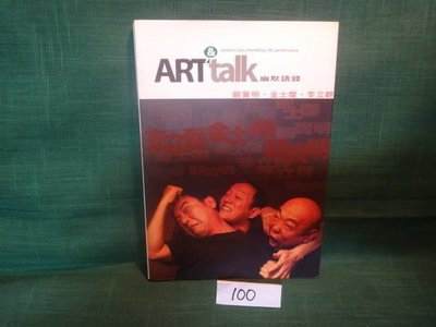 【愛悅二手書坊 01-40】ART&TALK幽默語錄 林靈玉 著者 果陀文化