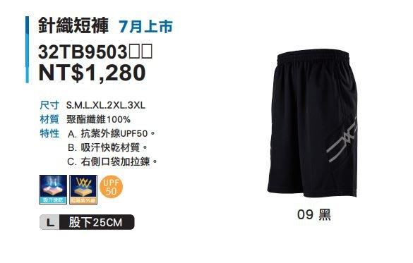 【一軍運動用品-三重店】美津濃MIZUNO 運動針織短褲 32TB950309 (1280)