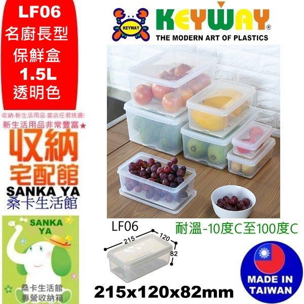 「桑卡」全台滿千免運不含偏遠地區/LF06名廚6號長型保鮮盒/保鮮盒/冷凍盒/LF-06/直購價