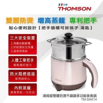 優購網~湯姆盛THOMSON雙層防燙不鏽鋼多功能美食鍋《TM-SAK14》~全新品