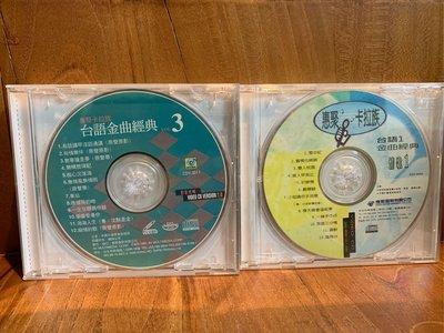 台語 金曲經典 卡啦okVCD 五片 不含運費