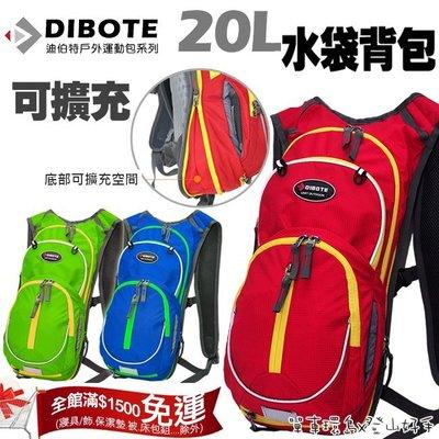 出清【登山好手】迪伯特DIBOTE 20L可擴充水袋背包 騎行包(透氣網設計) 自行車 騎行背包 短程登山包 後背包