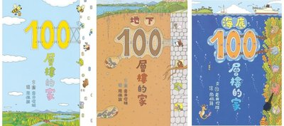 『大衛』小魯/繪本:100層樓的家大驚奇繪本集 100層樓的家+地下100層樓的家 +海底100層樓的家