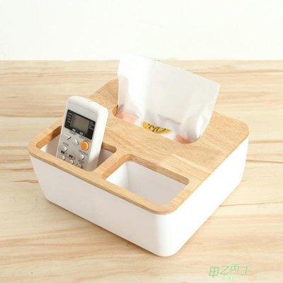 面紙盒 日式創意多功能桌面紙巾盒辦公整理抽紙盒遙控器收納  快速出貨