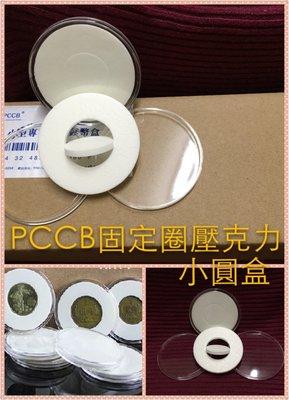 PCCB 固定圈 壓克力錢幣收藏盒 硬幣收藏盒 紀念幣盒 錢幣盒 硬幣盒 圓盒 小圓盒 錢幣保護盒