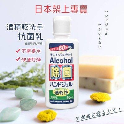 bobo愛漂亮 快速到貨 台灣製造 外銷日本 乾洗手抗菌乳60mlx2入