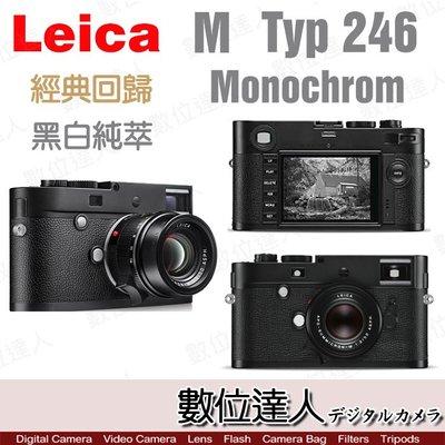 【數位達人】預購 平輸 徠卡 Leica M Monochrom MM246 (Typ246) 2年保 數位黑白機
