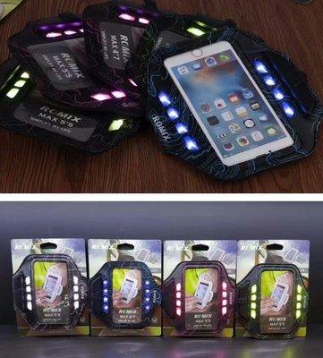 靚殼小舖 LED發光運動臂套 運動 臂套 多功能手機臂帶 臂袋 夜跑 自行車 跑步 適用5.5吋以下手機