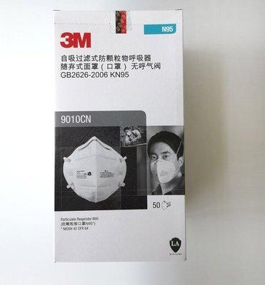 【3M】現貨 3M口罩 9010 9010cn防護口罩N95口罩 防塵防飛沫獨立包裝 50入兩款隨機發貨