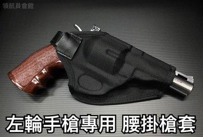 【領航員會館】台灣製造 左輪手槍 專用槍套 可腰掛 左輪BB槍幾乎都通用